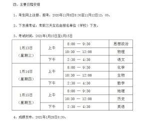 北京市普通高中学业水平合格性考试报名系统图2