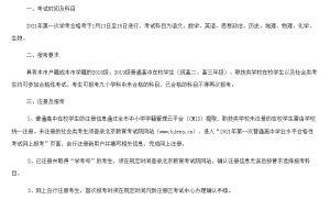 北京市普通高中学业水平合格性考试报名系统图3