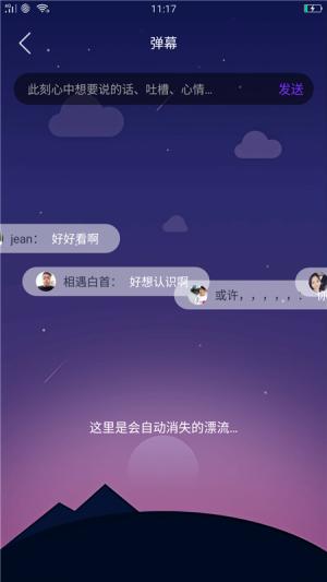 心暖暖视频app图3