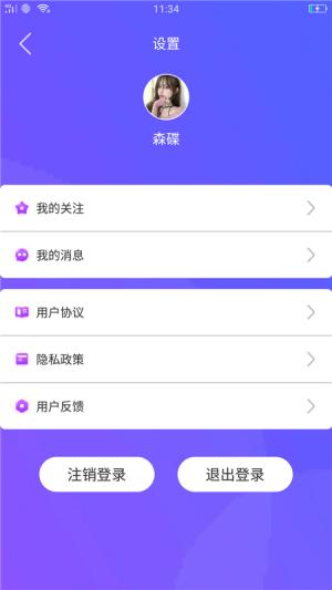 心暖暖视频app图4