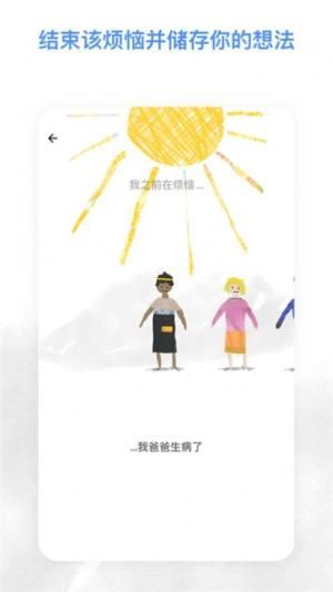 烦恼娃娃中文版图1