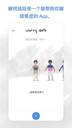 烦恼娃娃中文版图2