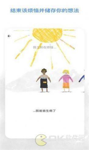 烦恼娃娃中文版图5