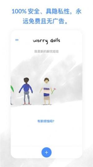 烦恼娃娃中文版图4