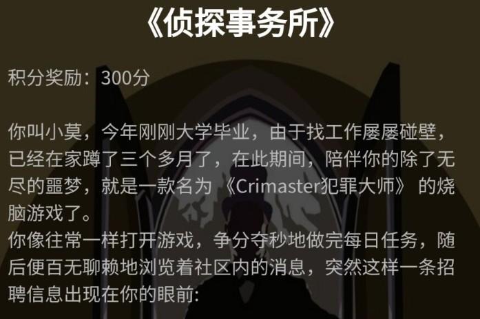 犯罪大师侦探事务所答案是什么?crimaster侦探事务所正确答案介绍
