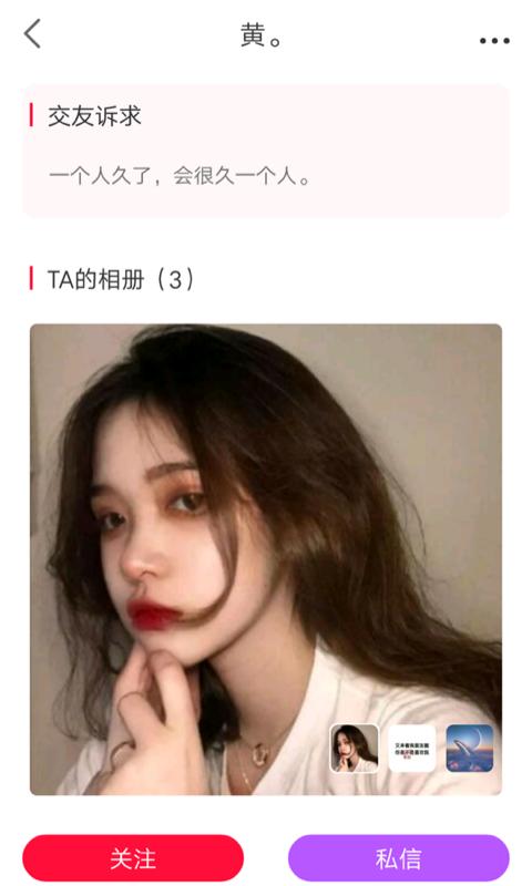 桃桃同城交友app官方版软件图3: