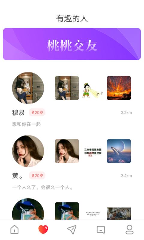 桃桃同城交友app官方版软件图2: