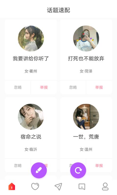 桃桃同城交友app官方版软件图1: