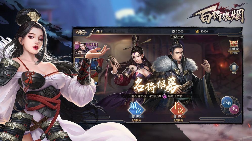 百将狼烟手游官方最新版图3: