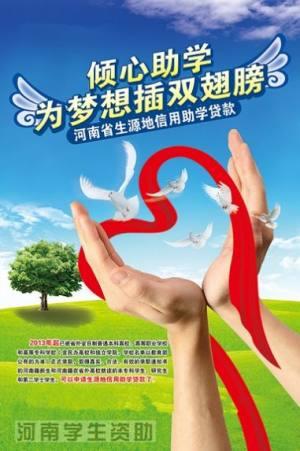 郑州资助平台图1