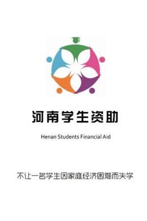 郑州资助平台图4