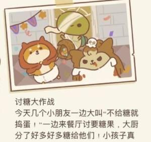 动物餐厅万圣节信件解锁攻略:万圣节限定客人信件解锁方法图片1