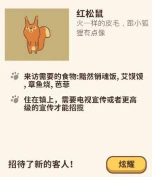 动物餐厅万圣节信件解锁攻略:万圣节限定客人信件解锁方法图片2