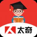 太奇MBA辅导班APP官方版 v1.1.0