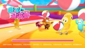 糖果人淘汰赛2游戏免费下载官方版图片1