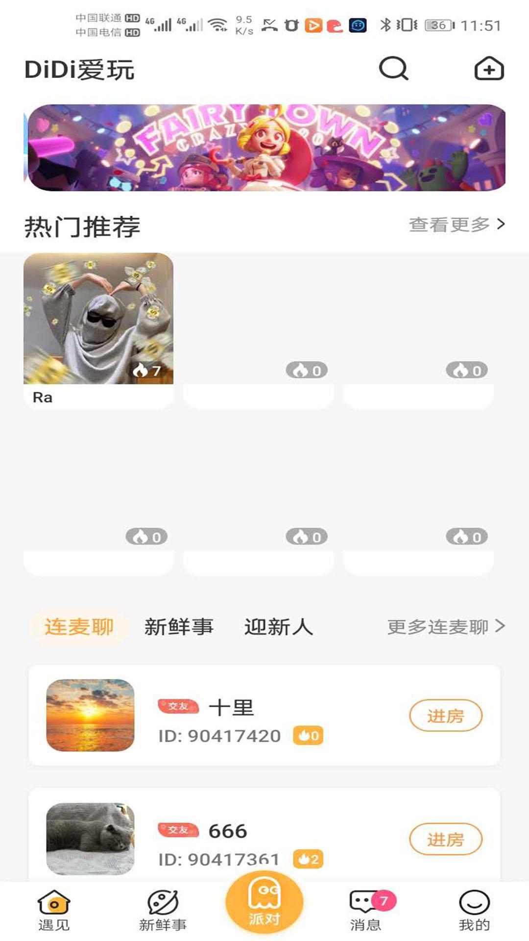 DiDi爱玩app下载官方版图2: