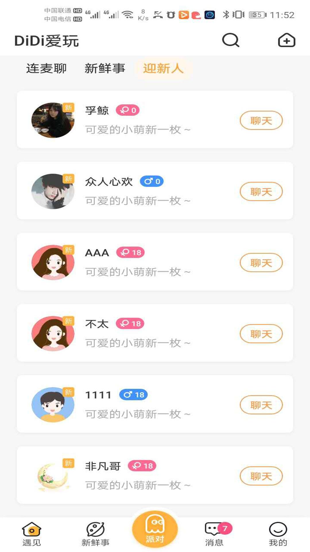 DiDi爱玩app下载官方版图3:
