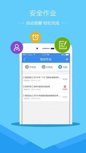 2020年河北省学生交通安全主题教育活动登录图1
