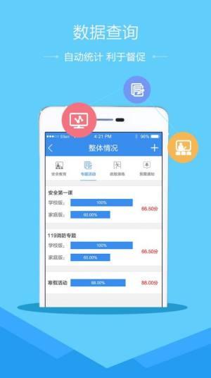 2020年河北省学生交通安全主题教育活动登录图4