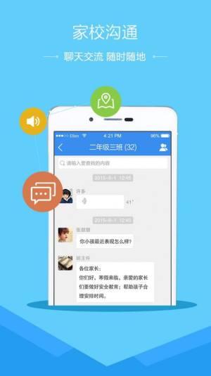 2020年河北省学生交通安全主题教育活动登录图3