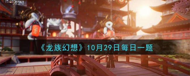 龙族幻想夏弥的生日是几月几号?10月29日每日一题答案