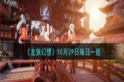 龙族幻想夏弥的生日是几月几号?10月29日每日一题答案[多图]