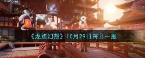 龙族幻想夏弥的生日是几月几号?10月29日每日一题答案图片1