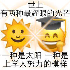 加油上学人表情包图片大全分享图4:
