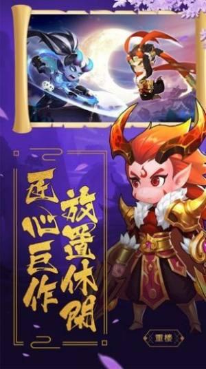 伏妖纪手游官方最新版图片1