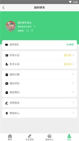 燚轩拼车app图4
