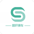 燚轩拼车app