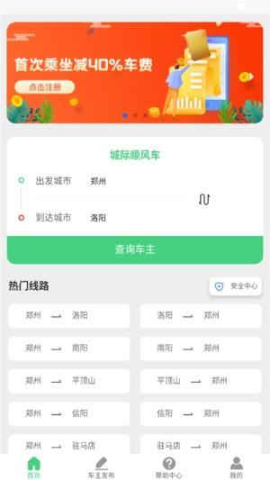燚轩拼车app图1