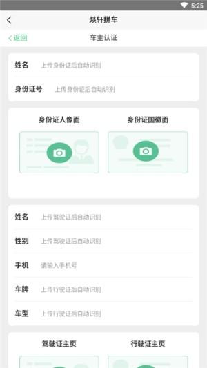 燚轩拼车app图3