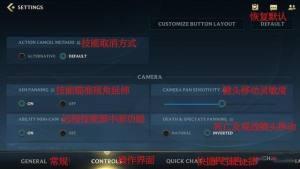 英雄联盟手游翻译界面设置图:画面、操作、语言、声音设置页面翻译大全图片2