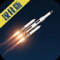 航天模拟器火箭空间站图纸全解锁攻略版游戏下载 v2.0.2