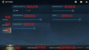 英雄联盟手游翻译界面设置图:画面、操作、语言、声音设置页面翻译大全图片1