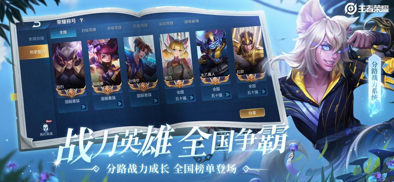 王者荣耀无限火力4.0无蓝耗最新版2020图5: