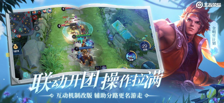 王者荣耀无限火力4.0下载安装最新版图1: