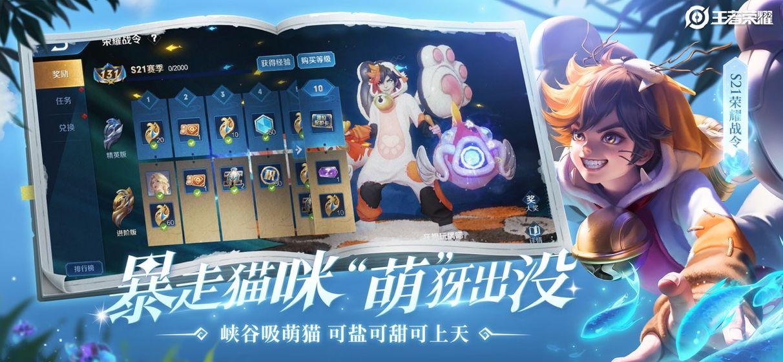 王者荣耀无限火力4.0下载安装最新版图2: