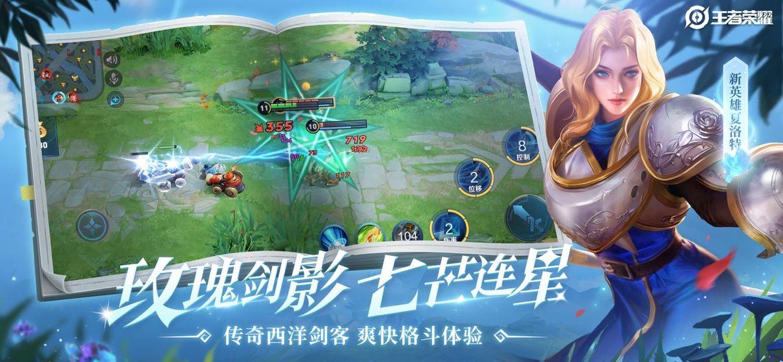 王者荣耀无限火力4.0下载安装最新版图3: