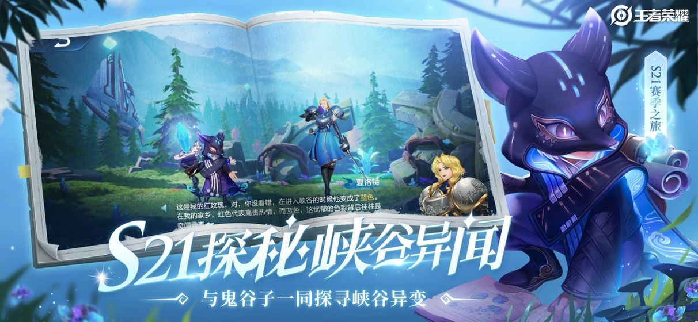 王者荣耀无限火力4.0下载安装最新版图4: