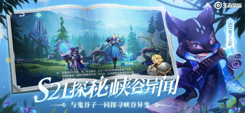 王者荣耀无限火力4.0下载安装最新版图5: