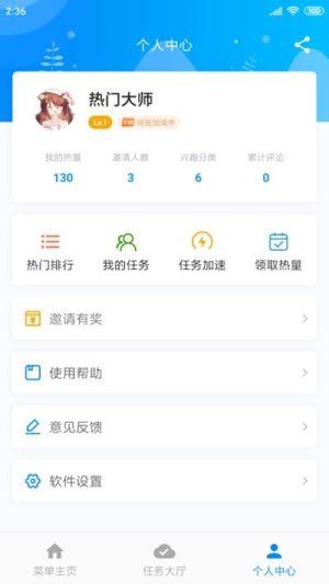 热门大师官网图2