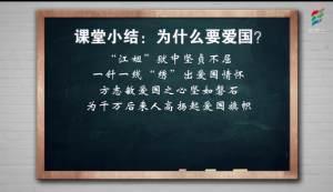 武汉教育电视台我爱你中国视频回放图1