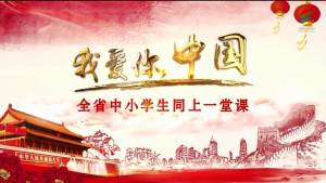 武汉教育电视台我爱你中国视频回放图2
