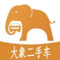 大象二手车APP