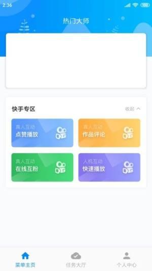 热门大师APP官网版图片1