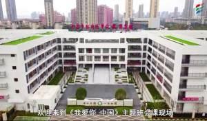 武汉教育电视台我爱你中国视频回放图3