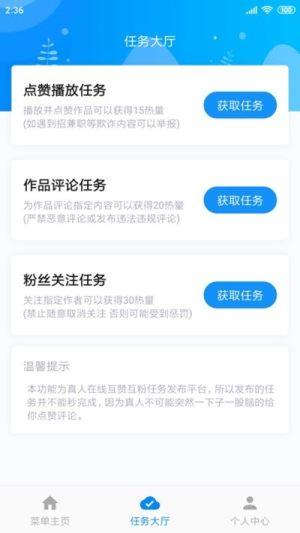 热门大师官网图1
