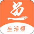 魚臺生活幫APP
